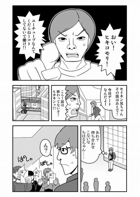 syamu wiki ネカマ